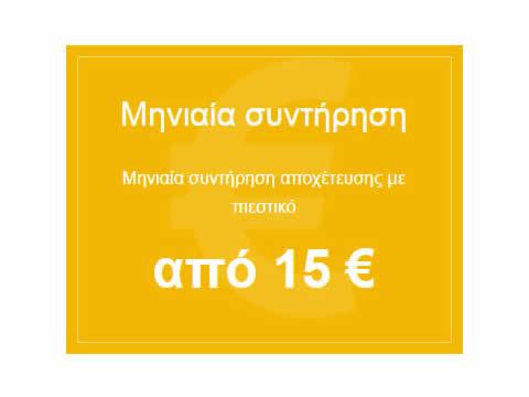 ΑΠΟΦΡΑΞΕΙΣ 15€