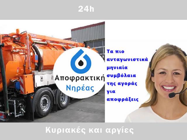 ΑΠΟΦΡΑΞΕΙΣ NIREAS