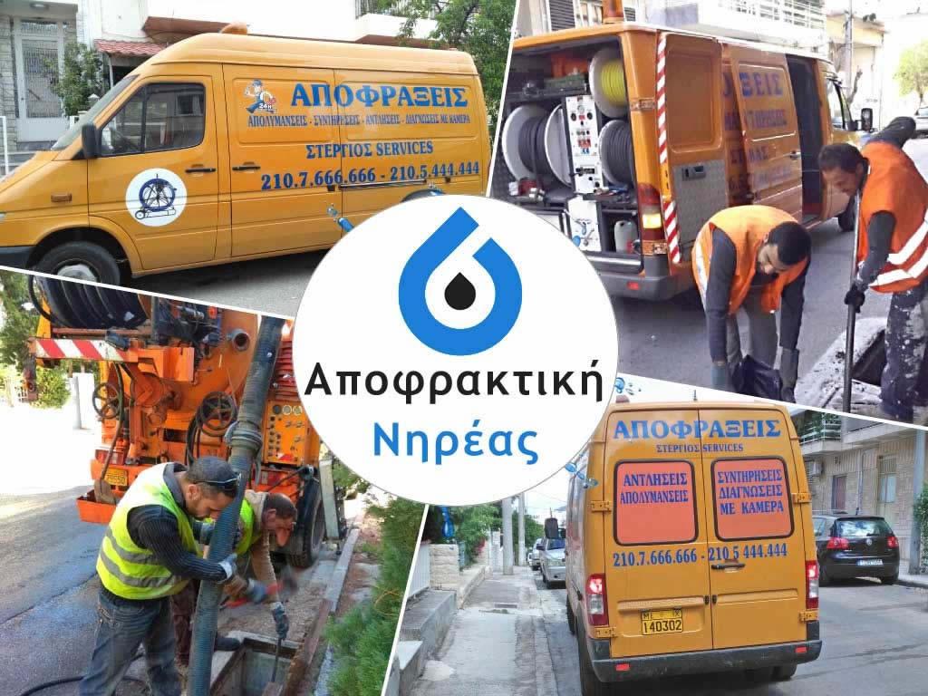 ΑΠΟΦΡΑΚΤΙΚΕΣ ΕΤΑΙΡΕΙΕΣ, Αποφρακτική εταιρεία Αθηνών, ΝΗΡΕΑΣ
