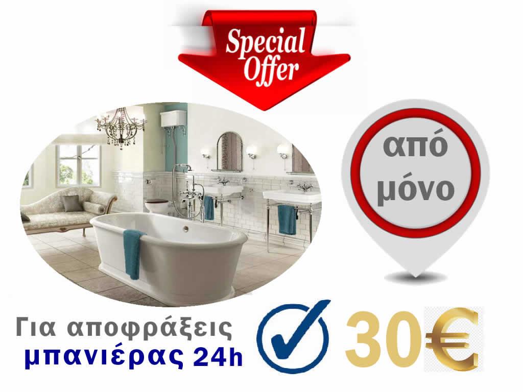 φθηνές αποφράξεις μπανιέρας τιμή: 30 Ευρώ