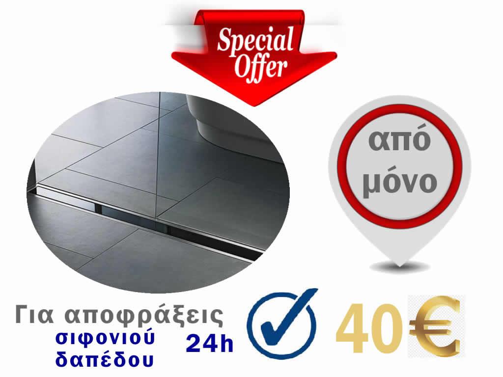 φθηνές αποφράξεις σιφωνιού δαπέδου μπάνιου τιμή: 30 Ευρώ
