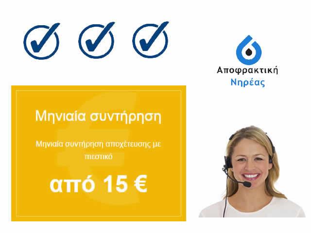 φτηνές αποφράξεις για καθαρισμό αποχέτευσης με πιεστικό 15 ευρώ