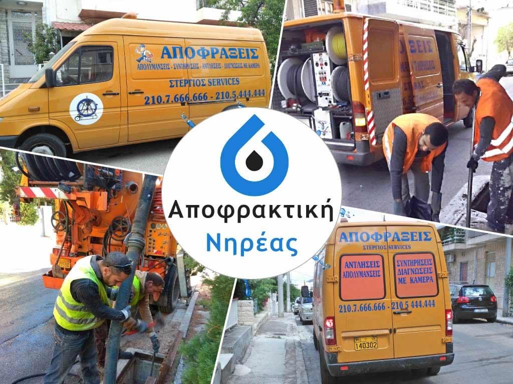 Αποφράξεις ΝΗΡΕΑΣ στην Αθήνα