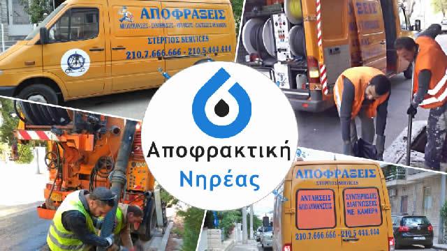 ΑΠΟΦΡΑΞΕΙΣ, Αποφράξεις Αθήνα Νηρέας Αποφρακτική