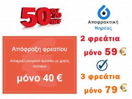 αποφράξεις φρεατίων τιμή 40 Ευρώ